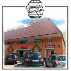Магазин «Домашняя Винокурня» на м. Боровское Шоссе