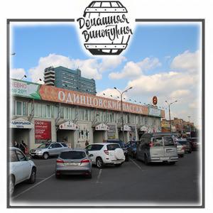 Магазин «Домашняя Винокурня» в Одинцово