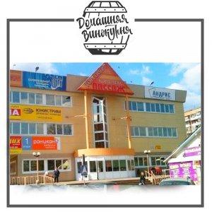 Магазин «Домашняя Винокурня» в Красногорске