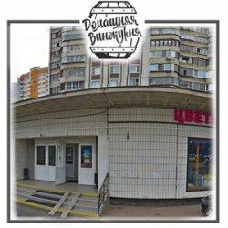 Магазин «Домашняя Винокурня» на м. Митино
