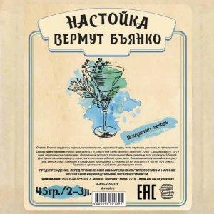Настойка «Вермут-Бьянко», 45 гр