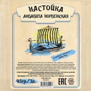 Настойка «Аквавита Норвежская», 45 гр