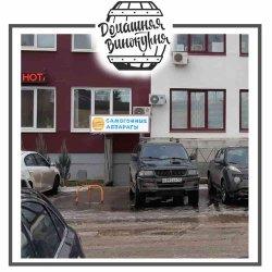 Магазин «Домашняя Винокурня» в Домодедово