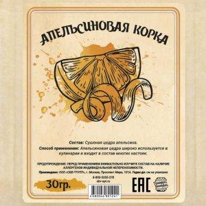 «Апельсиновая корка», 50 гр