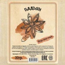 «Бадьян» для настойки, 20 гр