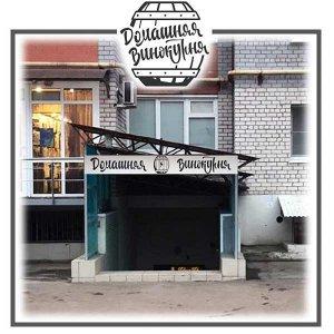 Магазин «Домашняя Винокурня» в Рязани