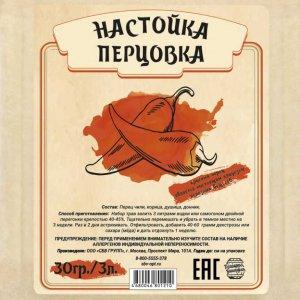 Перцовой Настойка «Перцовая», 50 гр