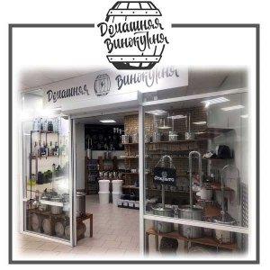 Магазин «Домашняя Винокурня» на м. Бульвар Адмирала Ушакова