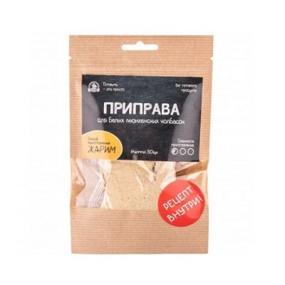 Приправа для белых «мюнхенских» колбасок, 30 гр