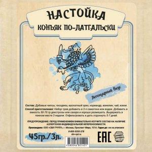 Настойка «Коньяк по-латгальски», 45 гр
