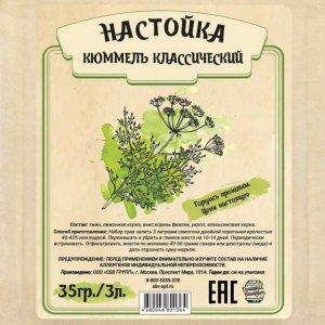 Настойка «Кюммель классический», 35 гр