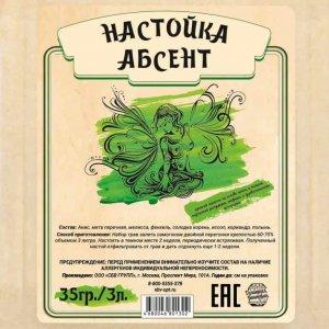 Настойка «Абсент», 35 гр
