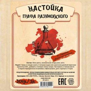 Настойка «Графа Разумовского», 30 гр