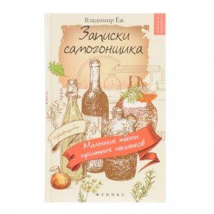 Книга «Записки самогонщика»