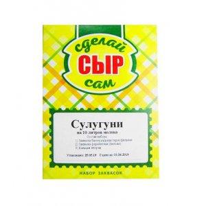 Набор «Здоровеево» для сыра «Сулугуни»