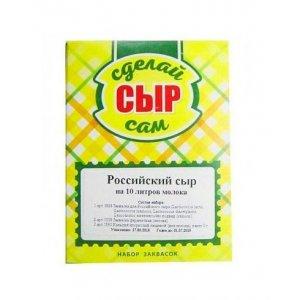 Набор «Здоровеево» для сыра «Российский»
