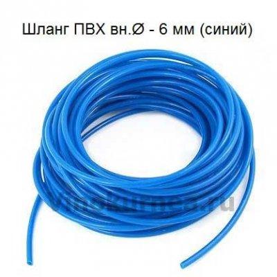 Шланг ПВХ вн.Ø - 6 мм (синий)