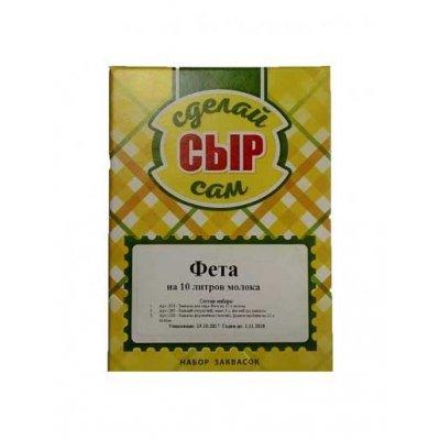 Набор «Здоровеево» для сыра «Фета»