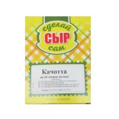Набор «Здоровеево» для сыра «Качота»