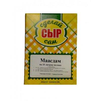 Набор «Здоровеево» для сыра «Маасдам»