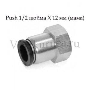 Соединитель быстросъемный Push 1/2 дюйма X 12 мм (мама)
