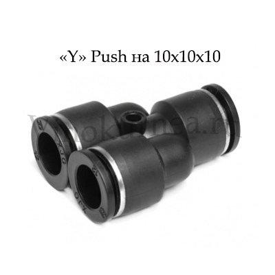 Тройник быстросъемный «Y» Push на 10 мм