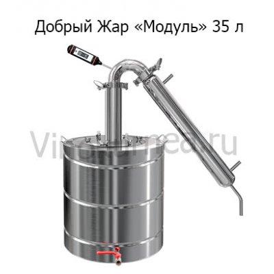 Добрый Жар «Модуль» 35 литров