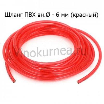 Шланг ПВХ вн.Ø - 6 мм (красный)