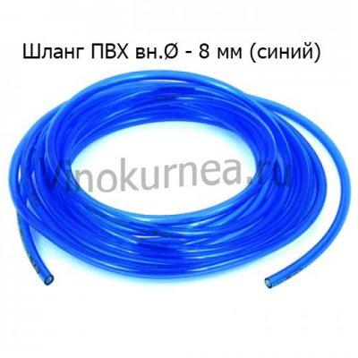 Шланг ПВХ вн.Ø - 8 мм (синий)