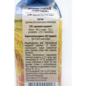 Белорусские спиртовые дрожжи, 250 гр