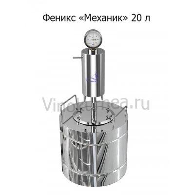 Феникс «Механик» 20 л