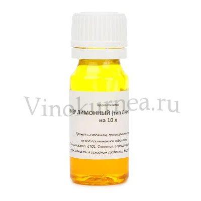 Вкусовой концентрат «Ликер лимонный (тип Лимончелло)» на 10 л