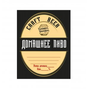 Наклейки на бутылку «Домашнее Пиво» (темное пиво), 10 штук