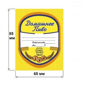 Наклейки на бутылку «Домашнее Пиво» (желто-синие), 10 штук